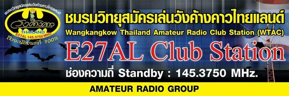 ขมรมชมรมนักวิทยุสมัครเล่นวังค้างคาวไทยแลนด์