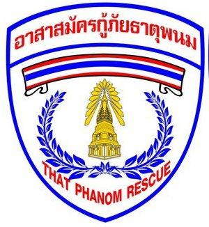 ขมรมสมาคมอาสาสมัครกู้ภัยธาตุพนม