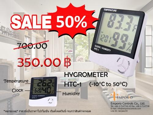 จำหน่าย ขาย HTC-1 เครื่องวัดอุณหภูมิและความชื้นในอากาศ ลด 50%