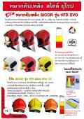 ฟรีโฆษณา ฟรีประกาศ หมวกดับเพลิง,ดับเพลิง,กู้ภัย,rescue,SICOR