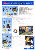 ฟรีโฆษณา ฟรีประกาศ Amkus,แอมคัส,เครื่องตัด,เครื่องถ่าง,เครื่องตัดถ่าง