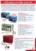 ฟรีโฆษณา ฟรีประกาศ ดับเพลิง,อัดอากาศ,COLTRI,กู้ภัย,rescue