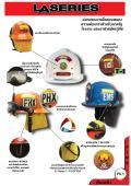 ฟรีโฆษณา ฟรีประกาศ หมวกดับเพลิง,ดับเพลิง,กู้ภัย,rescue,