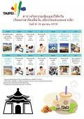ฟรีโฆษณา ฟรีประกาศ ซัมเมอร์ ไต้หวันตุลาคม 2019 ,Summer ไต้หวัน ตุลาคม 2019,Summer Taiwan,ซัมเมอร์ไต้หวัน 2019,ซัมเมอร์
