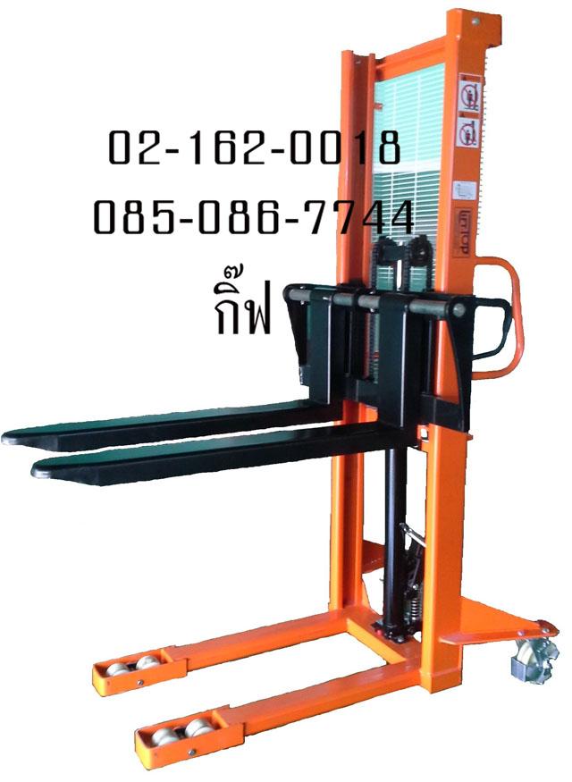 สแตกเกอร์ รับน้ำหนัก 500 กก.ขึ้นไป ยกสูง 1600 มม.โทร.02-162-0018