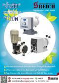 ฟรีโฆษณา ฟรีประกาศ Chemical Feed Pump,ปั๊มสารเคมี,เครื่องจ่ายคลอรีน,ปรับสภาพน้ำ,Water treatment