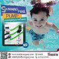 ฟรีโฆษณา ฟรีประกาศ ปรับสภาพน้ำ,บำบัดน้ำ,ปั๊มฟีดคลอรีน,ปั๊มโดส,ปั๊มคลอรีน