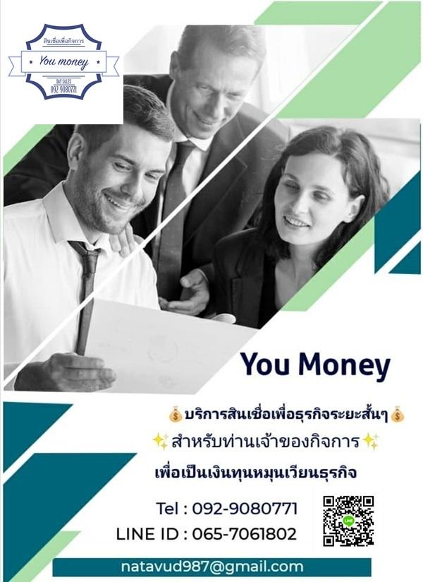 สินเชื่อเงินด่วน sme บริษัท You Monwy  092-9080771
