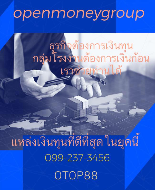 ด่วน เงินกู้ สินเชื่อเงินสดเพื่อนักธุรกิจ openmonegroup 0992373456