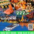ฟรีโฆษณา ฟรีประกาศ ล่องเรือ,เรือสำราญ,ดินเนอร์,บุพเฟ่ต์,2021