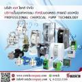ฟรีโฆษณา ฟรีประกาศ ปั๊ม,ปั๊มทนเคมี,tapflo,pump,สูบจ่ายเคมี