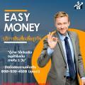 ฟรีโฆษณา ฟรีประกาศ เงินกู้,เงินด่วน,,,