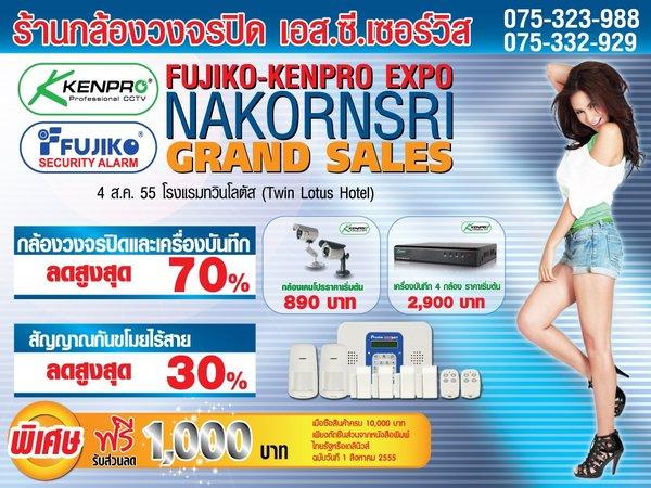 ปิดราคาถูกที่ นครศรีธรรมราชงาน Nakornsri Grand Sales  กล้องวงจรปิดราคา 890
