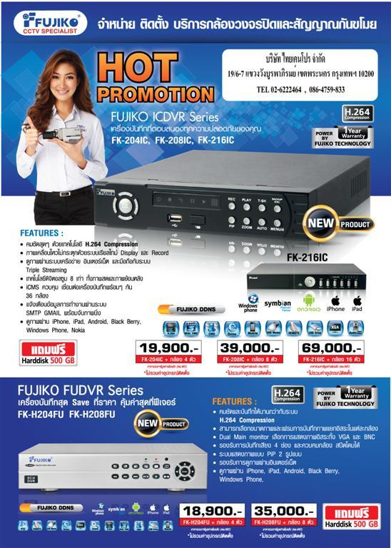 ชุดโปร กล้องวงจรปิด CCTV Fujiko และ Kenpro ราคาสุดคุ้ม