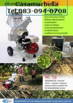 ฟรีโฆษณา ฟรีประกาศ เครื่องสับย่อยกิ่งไม้ใบไม้,,เครื่องย่อยกิ่งไม้,,เครื่องตัดสับกิ่งไม้ใบไม้,Garden shredder,Grass clippings,Leaf shredder,Electric garden mulcher,Grinding machine,เครื่องจักรทางเกษตร,