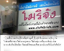 ฟรีโฆษณา ฟรีประกาศ แฟรนไชส์ ร้านขายเสื้อผ้า เกาหลี,รายได้เสริม รายได้พิเศษ งานเสริม,งานออนไลน์ ธุรกิจออนไลน์,ธุรกิจเครือข่าย หาเงินผ่านเน็ต,อิสระภาพทางการเงิน