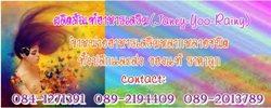 ฟรีโฆษณา ฟรีประกาศ ผลิตภัณฑ์อาหารเสริม(janey-yoo-rainy),,,,