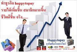 ฟรีโฆษณา ฟรีประกาศ เติมเงินออนไลน์,Happy2pays,ทำงานที่บ้าน,,