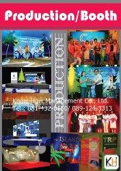 ฟรีโฆษณา ฟรีประกาศ รับทำบูธ, ผลิตบูธ ,สร้างบูธ ,ออกแบบบูธ ,งานเเสดงสินค้า ,ป้ายโฆษณา ,Booth, Exhibition ,Production ,Event Organizer,,,,