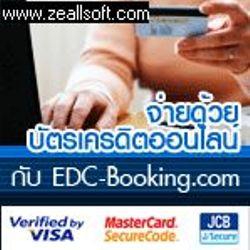 ฟรีโฆษณา ฟรีประกาศ ตั๋วเครื่องบินราคาถูก,จองตั๋วเครื่องบิน,,,