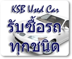 ฟรีโฆษณา ฟรีประกาศ รับซื้อรถ,รับซื้อรถมือสอง,รับซื้อรถยนต์,รับซื้อรถบ้าน,รับซื้อรถถึงบ้าน