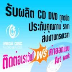 ฟรีโฆษณา ฟรีประกาศ ปั๊มซีดี,ปั๊มดีวีดี,ปั๊มแผ่นซีดี,ปั๊มแผ่นดีวีดี,ผลิตซีดี