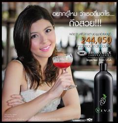 ฟรีโฆษณา ฟรีประกาศ Viva Plus,viva,food matrix,วีว่า,วีว่าพลัส