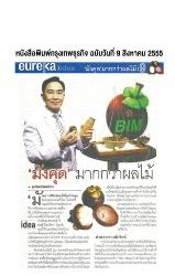 ฟรีโฆษณา ฟรีประกาศ น้ำมังคุด,มังคุดบิม,BIM100,,