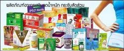 ฟรีโฆษณา ฟรีประกาศ อาหารเสริมลดน้ำหนัก,เว็บขายสินค้าราคาถูก,สินค้าราคาปลีกส่ง,,