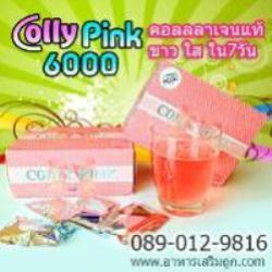 ฟรีโฆษณา ฟรีประกาศ colly pink,Colly Collagen,คอลลี่พิ้ง,คอลลาเจน,collagen