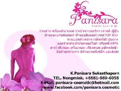 ฟรีโฆษณา ฟรีประกาศ  Panisara Cometic Beauty & Spa,,,,