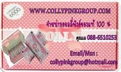 ฟรีโฆษณา ฟรีประกาศ Colly pinkแท้,คลอลาเจน,ผิวขาว,,