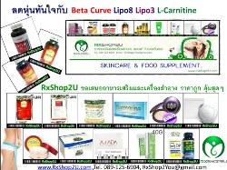 ฟรีโฆษณา ฟรีประกาศ อาหารเสริม,เครื่องสำอาง,Beta Curve,Lipo8,Lipo3