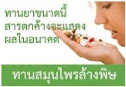 ฟรีโฆษณา ฟรีประกาศ สมุนไพรรักษาโรค,ตรีผลา,ไขมันพอกตับ,สมุนไพรละลายไขมัน,ล้างพิษ