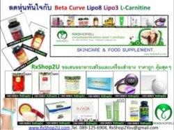 ฟรีโฆษณา ฟรีประกาศ อาหารเสริม,เครื่องสำอาง,Beta Curve,Lipo8,Lipo3,