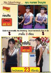 ฟรีโฆษณา ฟรีประกาศ 0,สูตรลดน้ำหนัก,วิธึลดความอ้วน,ลดน้ำหนัก,ลดความอ้วน