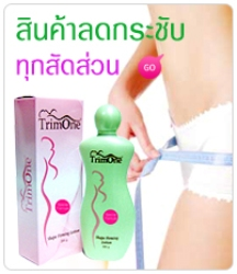 ฟรีโฆษณา ฟรีประกาศ เอเชี่ยนไลฟ์ เชียงใหม่,เอเชี่ยนไลฟ์,Asianlife,ทริมวันโลชั่น,TrimOne Lotion