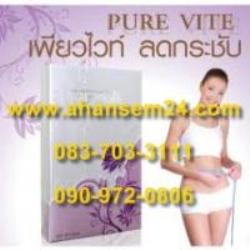 ฟรีโฆษณา ฟรีประกาศ เพียวไวท์,purevite,อาหารเสริมราคาถูก,ลดความอ้วน,หุ่นสวย