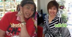 ฟรีโฆษณา ฟรีประกาศ ลดความอ้วน,ควบคุมน้ำหนัก,,,
