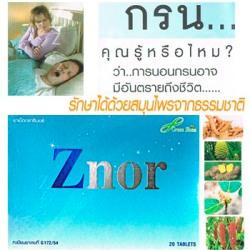 ฟรีโฆษณา ฟรีประกาศ ซีนอร์ สมุนไพรบำบัดอาการกรน,,,,