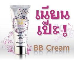 ฟรีโฆษณา ฟรีประกาศ BB cream,บีบี ครีม,หน้าใส,หน้าขาว,กระจ่างใส