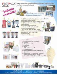ฟรีโฆษณา ฟรีประกาศ วัตถุดิบชานมไข่มุก,อุปกรณ์ชานมไข่มุก,ชาแดง,ชาเขียว,ผงพุดดิ้ง โทร  0819076538 ,,,,