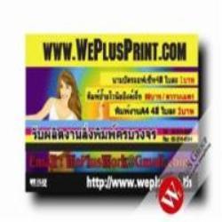 ฟรีโฆษณา ฟรีประกาศ นามบัตร,นามบัตร 4 สี,ทำนามบัตร,รับทำนามบัตร,รับพิมพ์นามบัตร