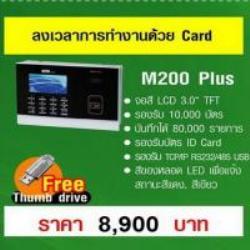 ฟรีโฆษณา ฟรีประกาศ บันทึกเวลาทำงานด้วยบัตร,เครื่องทาบบัตร,ลงเวลาทำงานด้วยบัตร,เครื่องรูดบัตร,Keycard