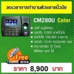 ฟรีโฆษณา ฟรีประกาศ HIP,สแกนนิ้ว,Fingerscan,ZK Software,Keycard