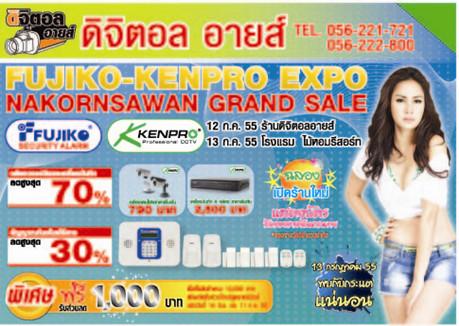 ฟรีโฆษณา ฟรีประกาศ กล้องวงจรปิด,CCTV,Fujiko,Kenpro,ฟูจิโกะ