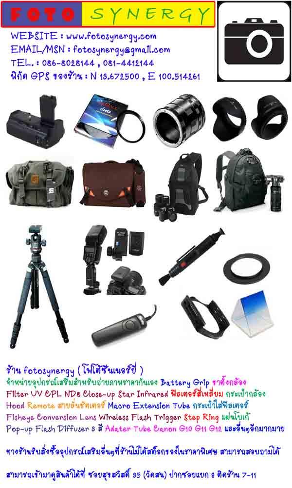 ฟรีโฆษณา ฟรีประกาศ ขายอุปกรณ์เสริมสำหรับการถ่ายภาพ คุณภาพดี ราคาถูกสายลั่นชัตเตอร์, Fisheye Flash Trigger, ฝาปิดเลนส์, แผ่น โบเก้, etc,,,,