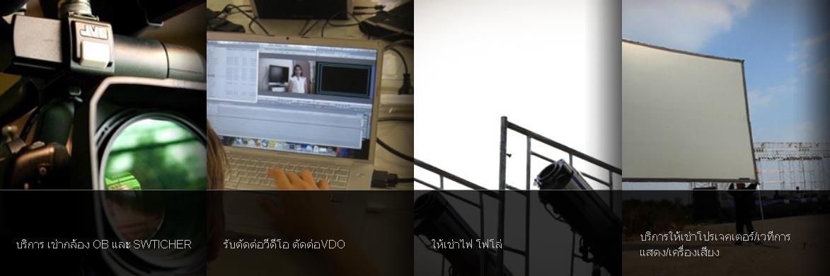ฟรีโฆษณา ฟรีประกาศ ถ่ายวีดีโอ,รับถ่ายวีดีโอ,ตัดต่อวีดีโอ,CG,Motion