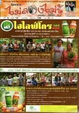 ฟรีโฆษณา ฟรีประกาศ ปุ๋ยอินทรีย์ ,ไฮไลฟ์โกร   ,เกษตรกร ,สารอินทรีย์ ,พืชผักผลไม้นาข้าว